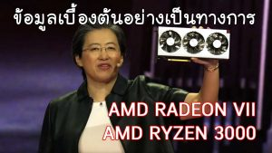 AMD RYZEN 3000 and RADEON VII